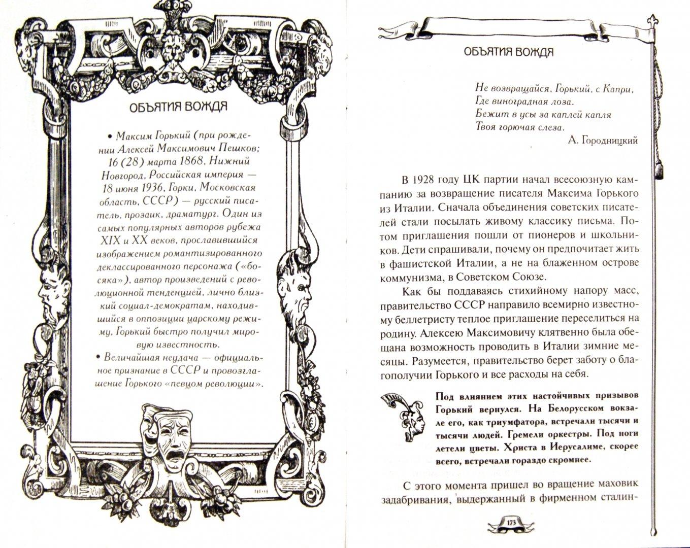 Иллюстрация 1 из 6 для Великие неудачники. Все напасти и промахи кумиров - Александр Век   Лабиринт - книги. Источник: Лабиринт