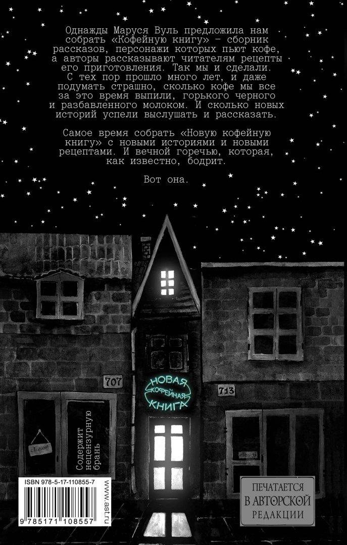 Иллюстрация 1 из 5 для Новая кофейная книга face.2 - Фрай, Белоиван, Шуйский, Лихтикман, Наумов | Лабиринт - книги. Источник: Лабиринт