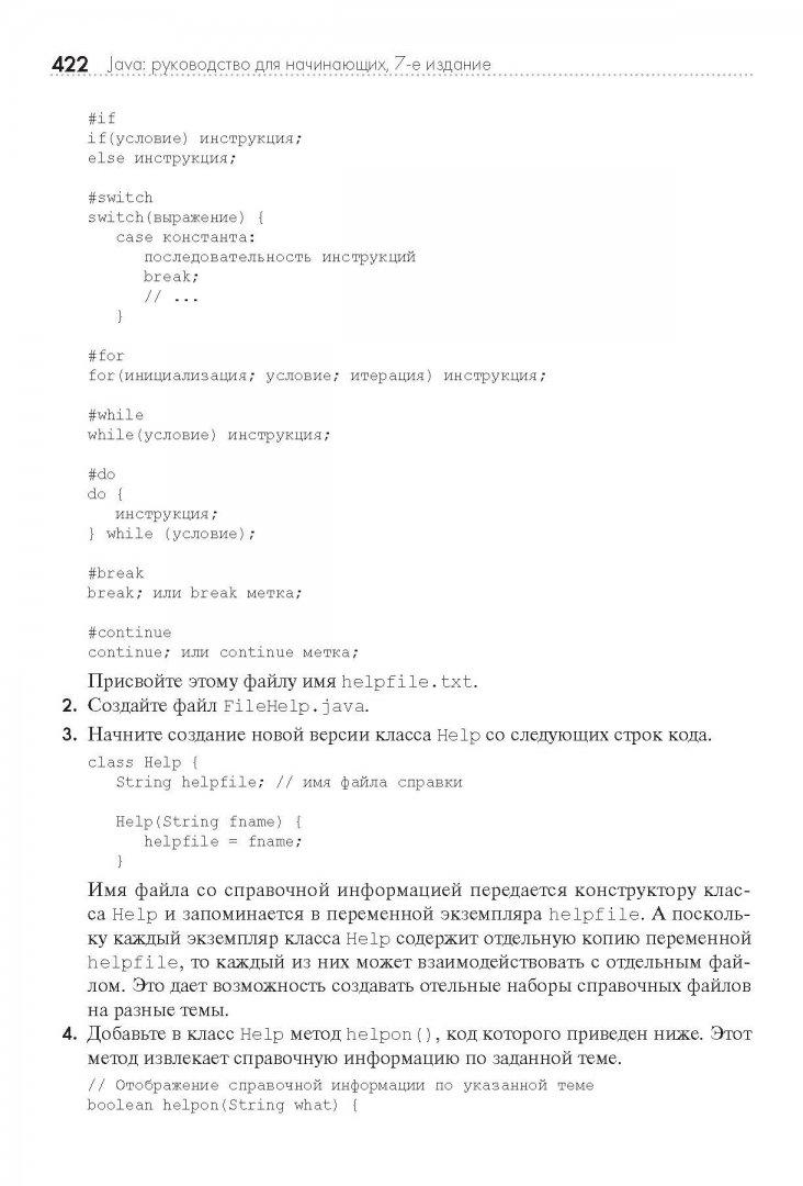 Иллюстрация 54 из 66 для Java. Руководство для начинающих - Герберт Шилдт | Лабиринт - книги. Источник: Лабиринт