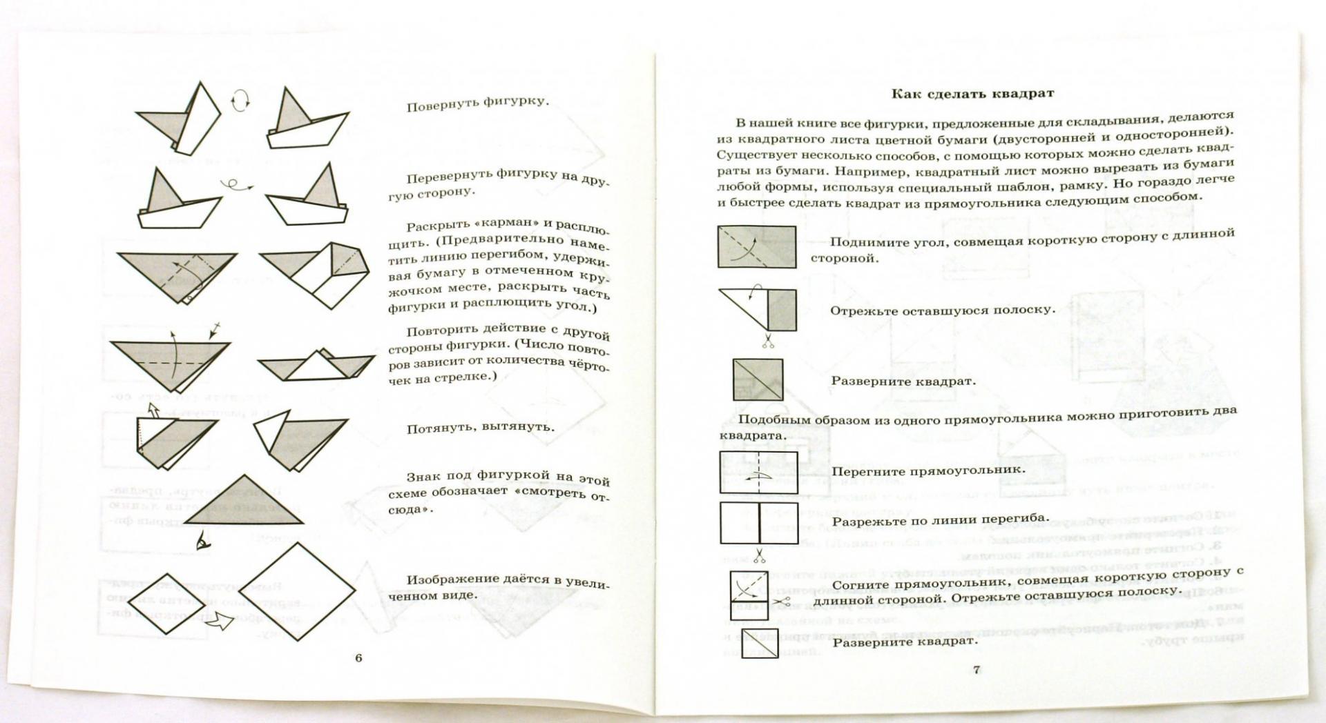 Иллюстрация 1 из 11 для Игрушки из бумаги. Оригами для малышей 5-7 лет - Светлана Соколова | Лабиринт - книги. Источник: Лабиринт