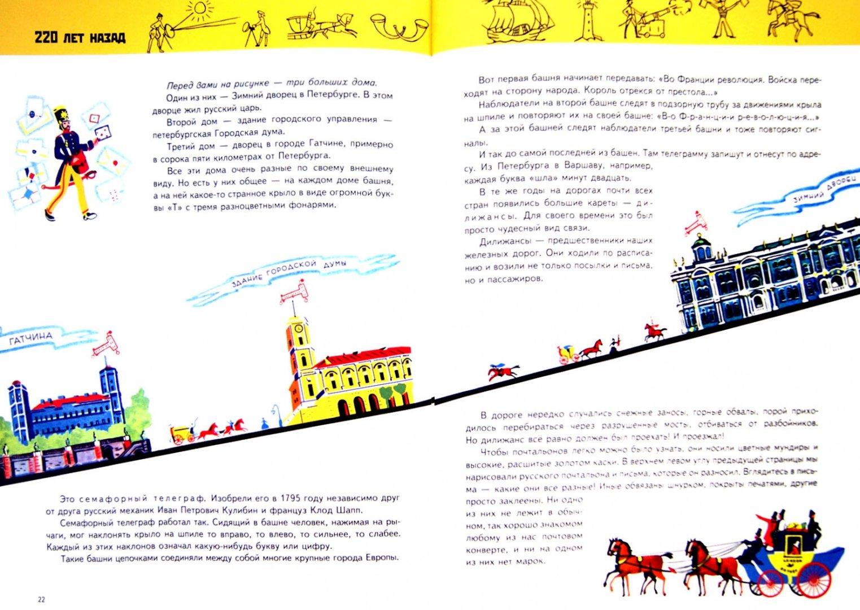 Иллюстрация 1 из 50 для Вести приходят так - Аскольд Шейкин | Лабиринт - книги. Источник: Лабиринт