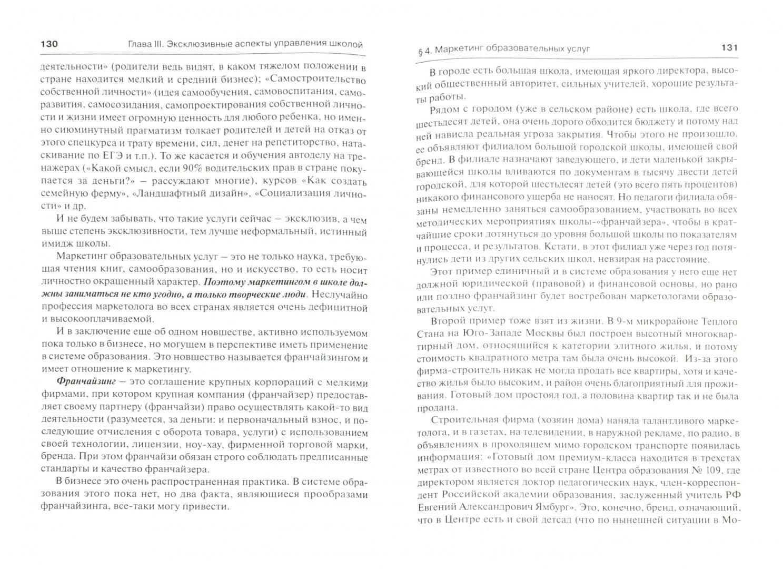 Иллюстрация 1 из 5 для Эксклюзивные аспекты управления школой. Пособие для руководителей образовательных учреждений - Марк Поташник | Лабиринт - книги. Источник: Лабиринт