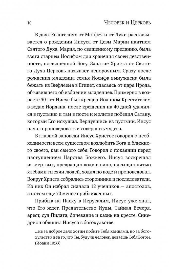 Иллюстрация 11 из 17 для Человек и Церковь: Путь свободы и любви - Протоиерей, Чаландзия | Лабиринт - книги. Источник: Лабиринт