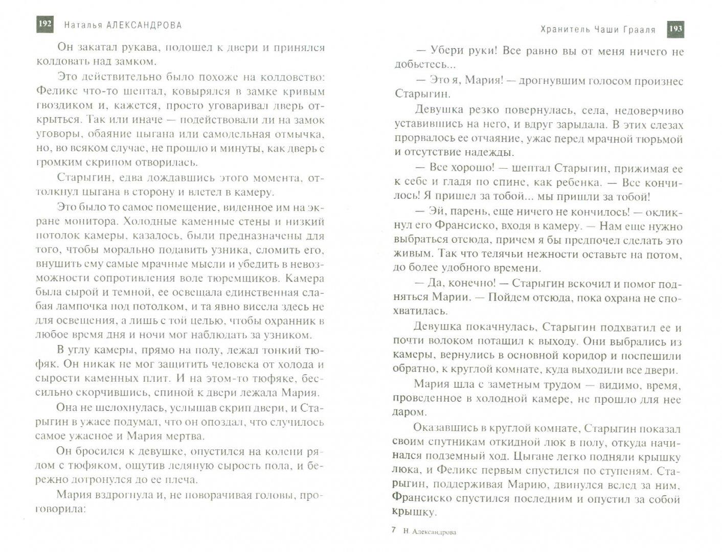 Иллюстрация 1 из 2 для Хранитель Чаши Грааля - Наталья Александрова | Лабиринт - книги. Источник: Лабиринт