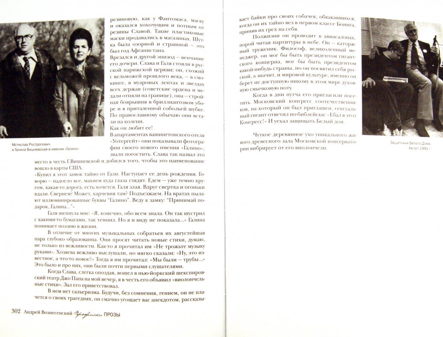 Иллюстрация 1 из 16 для Прожилки прозы - Андрей Вознесенский | Лабиринт - книги. Источник: Лабиринт