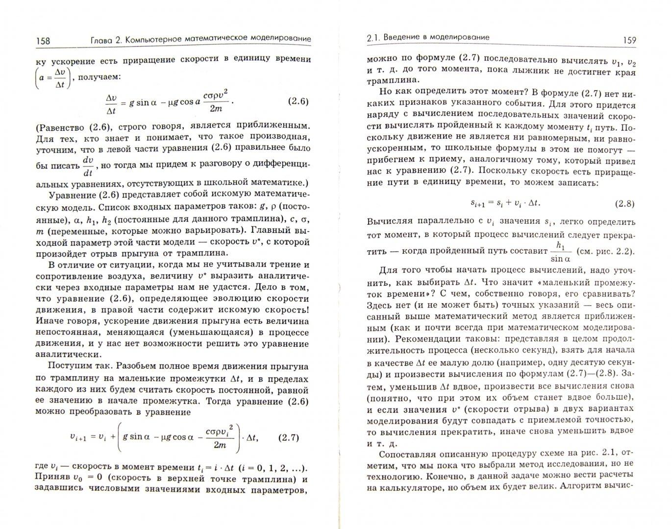 Иллюстрация 1 из 11 для Информационные системы и модели - Семакин, Хеннер   Лабиринт - книги. Источник: Лабиринт