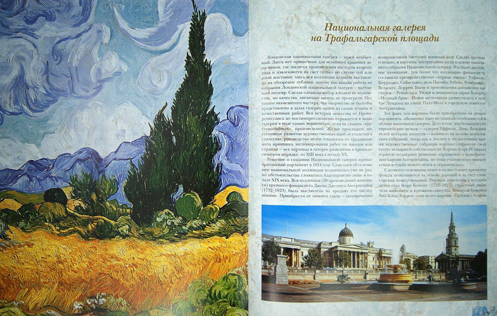 Иллюстрация 1 из 16 для Музеи мира. Коллекция живописи - Замкова, Геташвили, Осипова, Василенко, Дмитриевская | Лабиринт - книги. Источник: Лабиринт