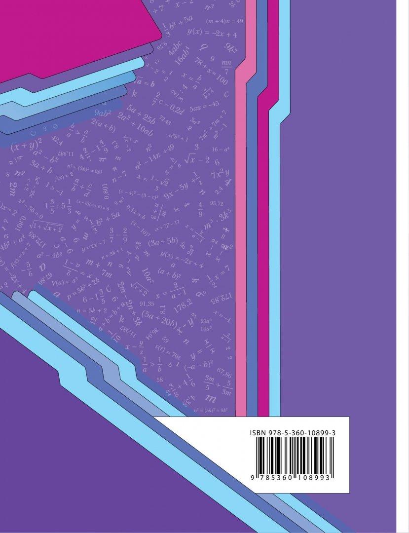 Иллюстрация 1 из 16 для Алгебра. 8 класс. Методическое пособие. ФГОС - Буцко, Мерзляк, Полонский, Якир | Лабиринт - книги. Источник: Лабиринт