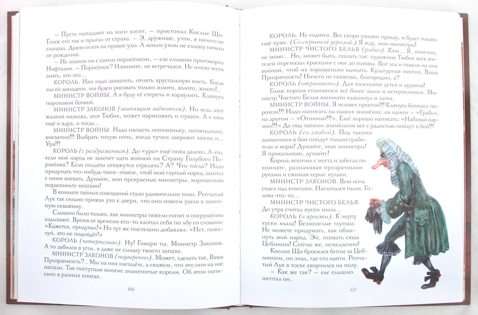 Иллюстрация 1 из 46 для Пока бьют часы (+подарок) - Софья Прокофьева | Лабиринт - книги. Источник: Лабиринт