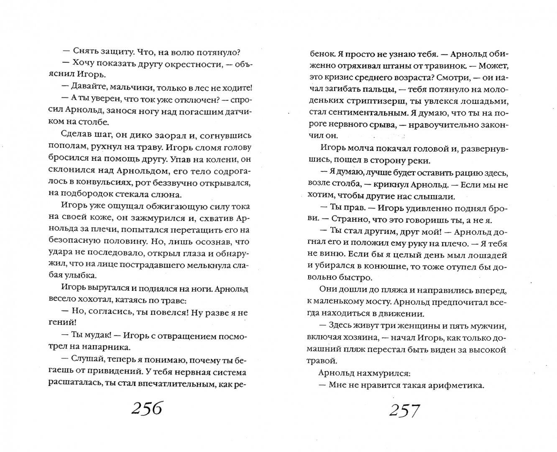 Иллюстрация 1 из 12 для Felix - Мария Павлович   Лабиринт - книги. Источник: Лабиринт