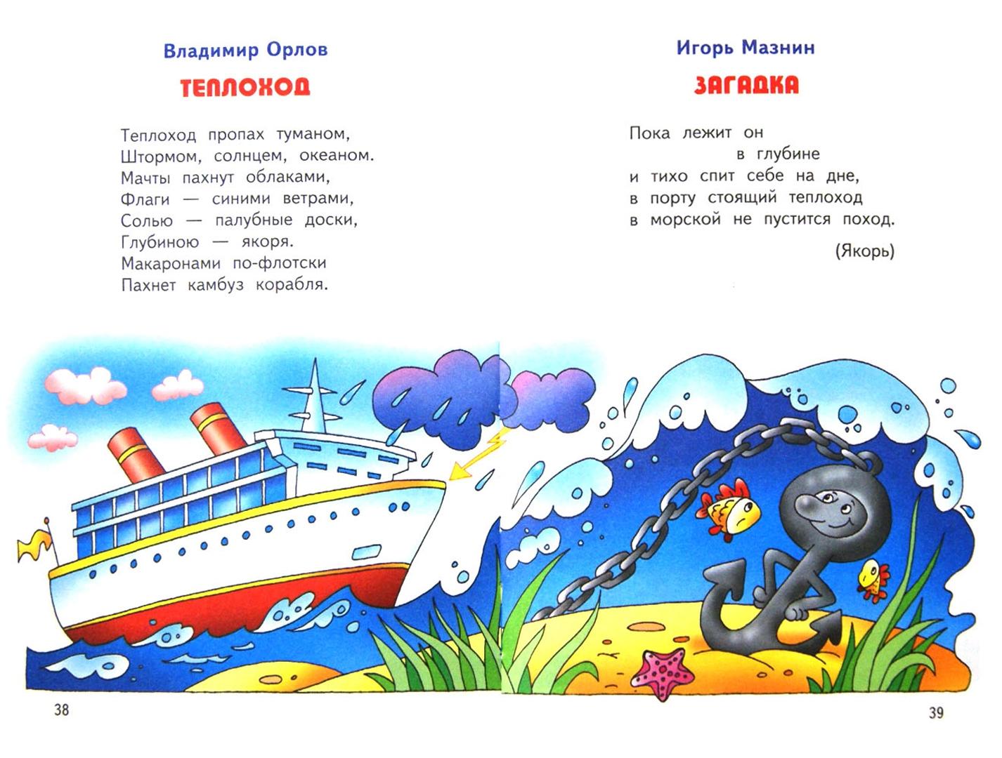 Иллюстрация 1 из 37 для Про колеса, крылья, паруса - Сапгир, Алдонина, Белозеров   Лабиринт - книги. Источник: Лабиринт
