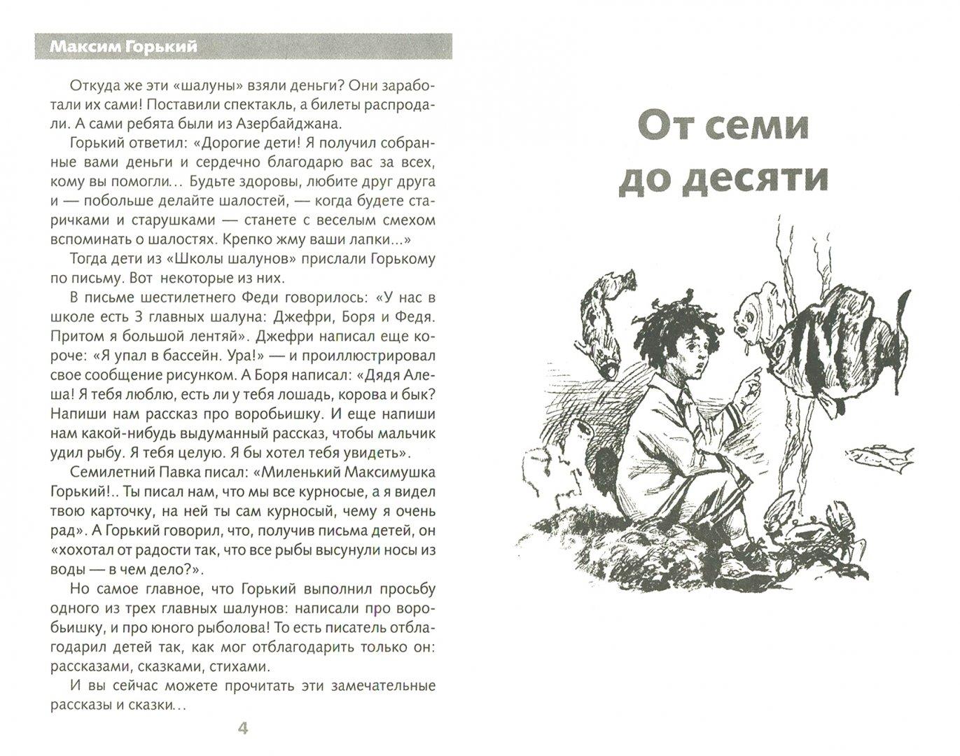 Иллюстрация 1 из 10 для Рассказы и сказки - Максим Горький | Лабиринт - книги. Источник: Лабиринт