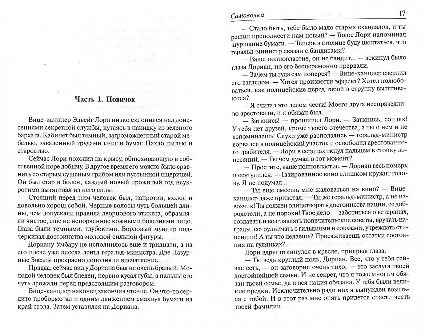 Иллюстрация 1 из 6 для Самоволка - Лукьяненко, Тырин   Лабиринт - книги. Источник: Лабиринт