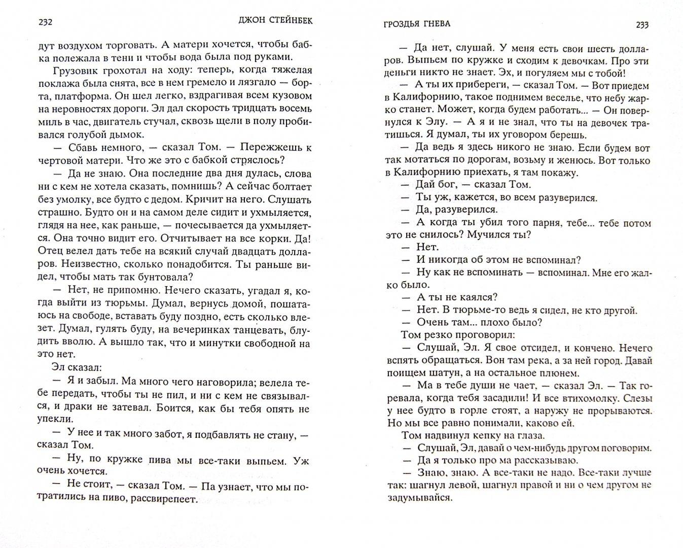 Иллюстрация 1 из 29 для Гроздья гнева - Джон Стейнбек | Лабиринт - книги. Источник: Лабиринт