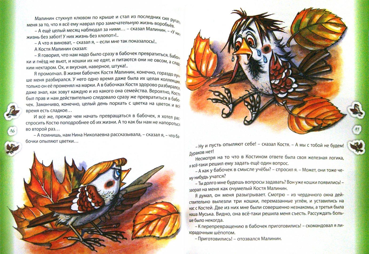 Иллюстрация 1 из 18 для Баранкин, будь человеком! - Валерий Медведев   Лабиринт - книги. Источник: Лабиринт