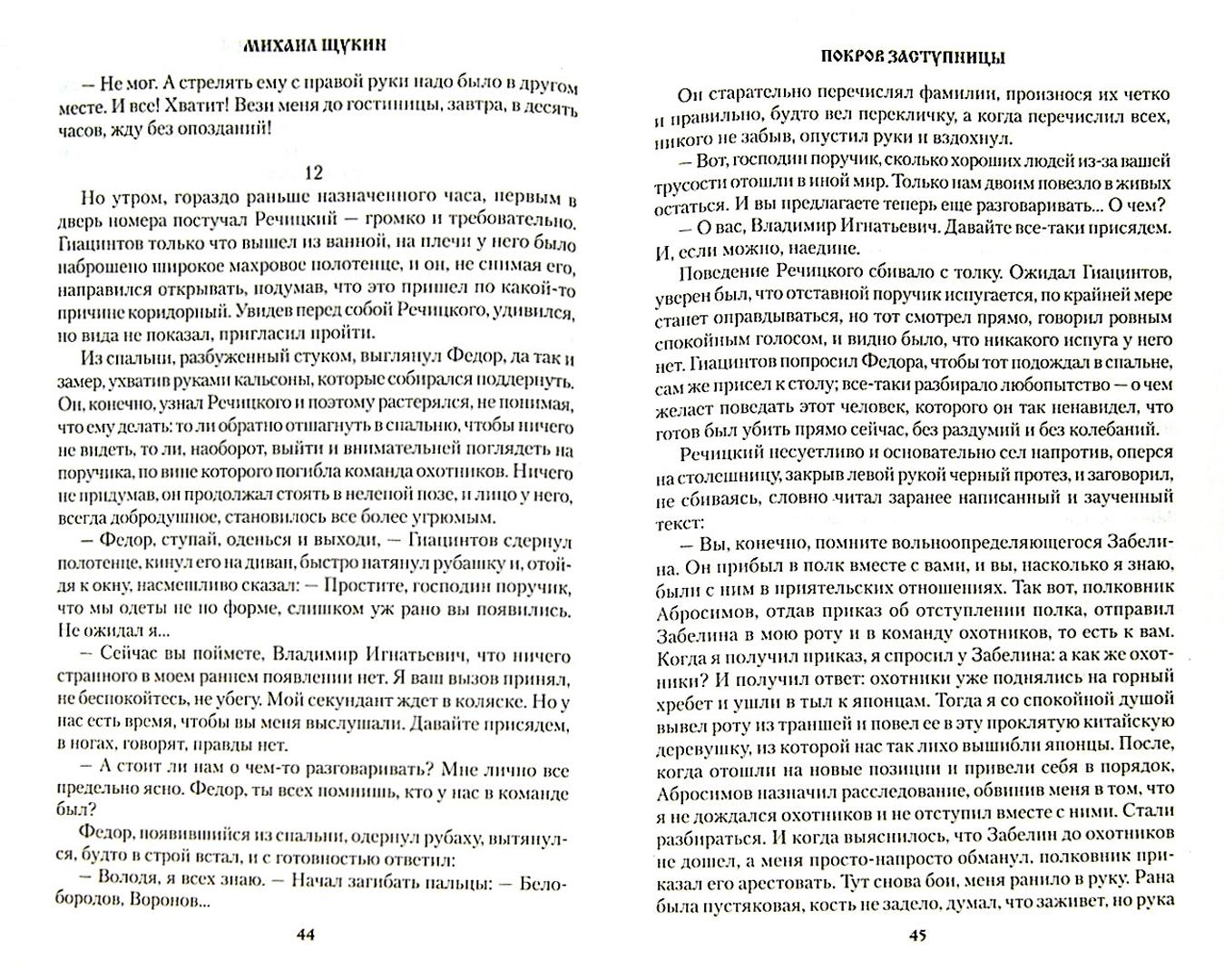 Иллюстрация 1 из 20 для Покров Заступницы - Михаил Щукин | Лабиринт - книги. Источник: Лабиринт