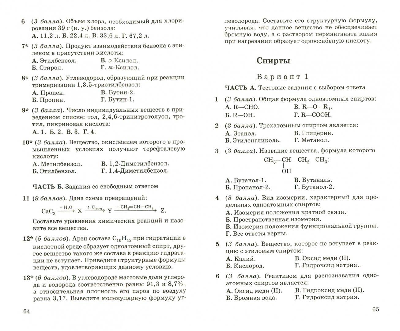 Иллюстрация 1 из 21 для Химия. 10 класс. Контрольные и проверочные работы. Базовый уровень. Вертикаль. ФГОС - Габриелян, Березкин, Ушакова | Лабиринт - книги. Источник: Лабиринт