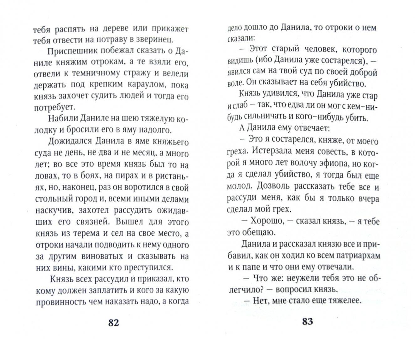 Иллюстрация 1 из 4 для Лев старца Герасима - Николай Лесков | Лабиринт - книги. Источник: Лабиринт