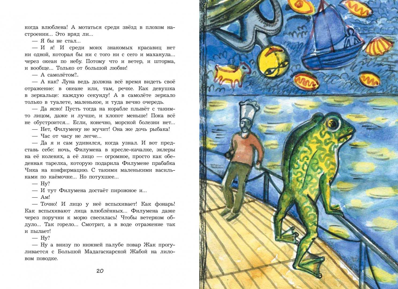 Иллюстрация 2 из 4 для Луна, Которая Любила Эклеры - Александр Блинов | Лабиринт - книги. Источник: Лабиринт