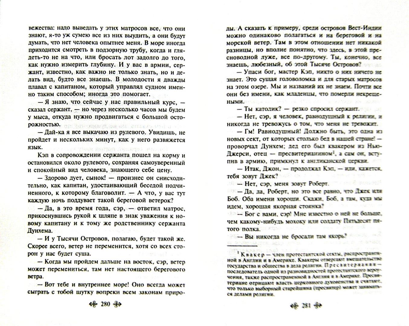 Иллюстрация 1 из 5 для Следопыт - Джеймс Купер | Лабиринт - книги. Источник: Лабиринт