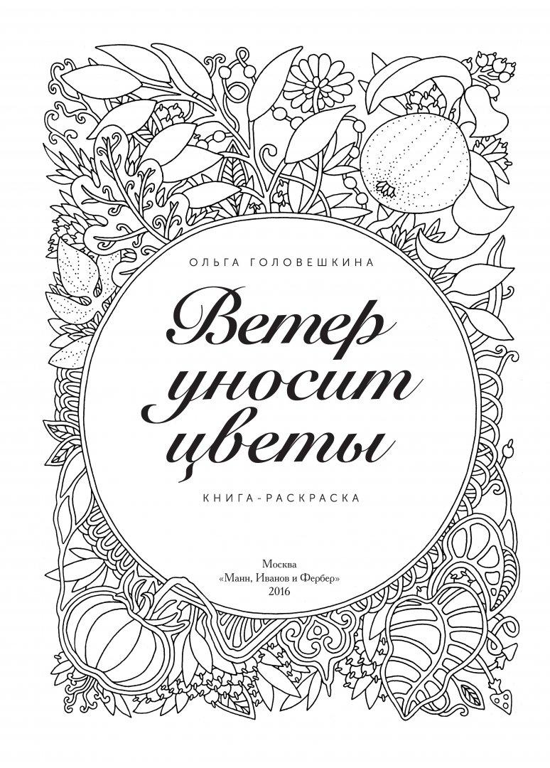 Иллюстрация 3 из 50 для Ветер уносит цветы. Книга ...