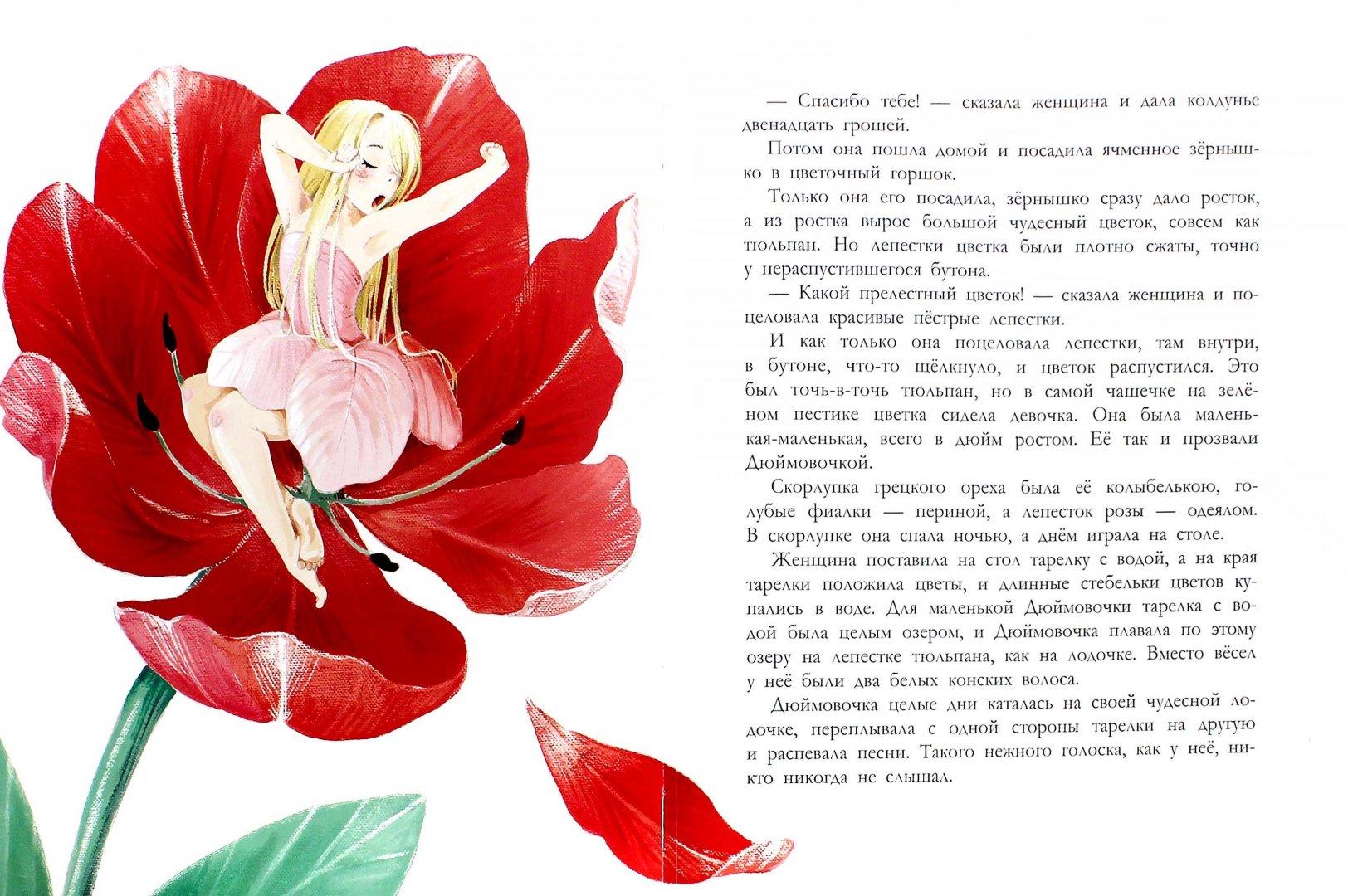 сказки рассказы о цветах с картинками