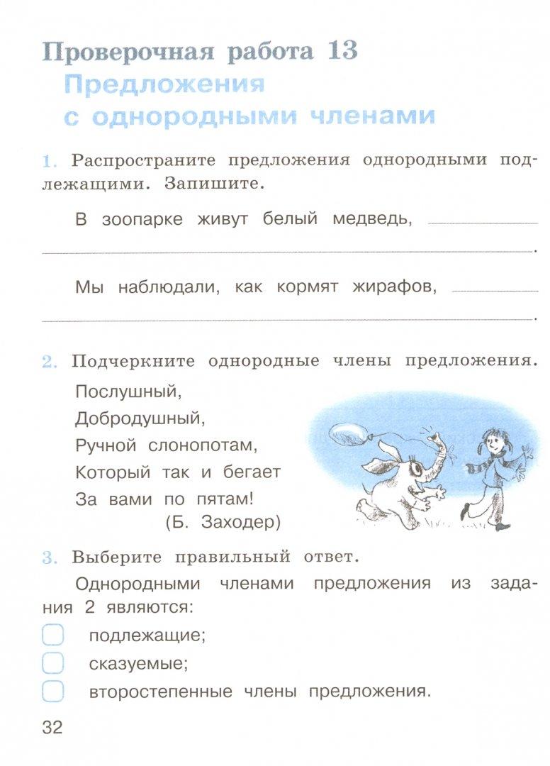 ГДЗ Проверочные работы русский язык 4 класс Михайлова