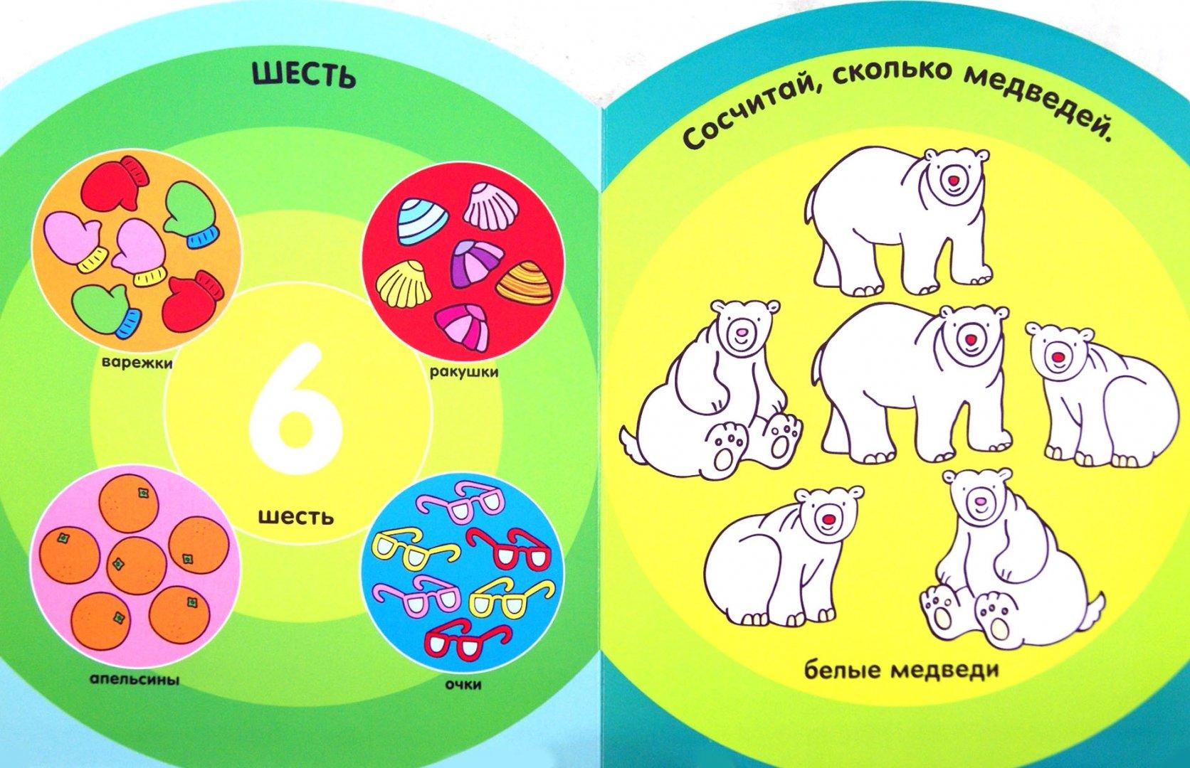 Иллюстрация 1 из 4 для Счет. Мой первый словарик. 2-3 года | Лабиринт - книги. Источник: Лабиринт