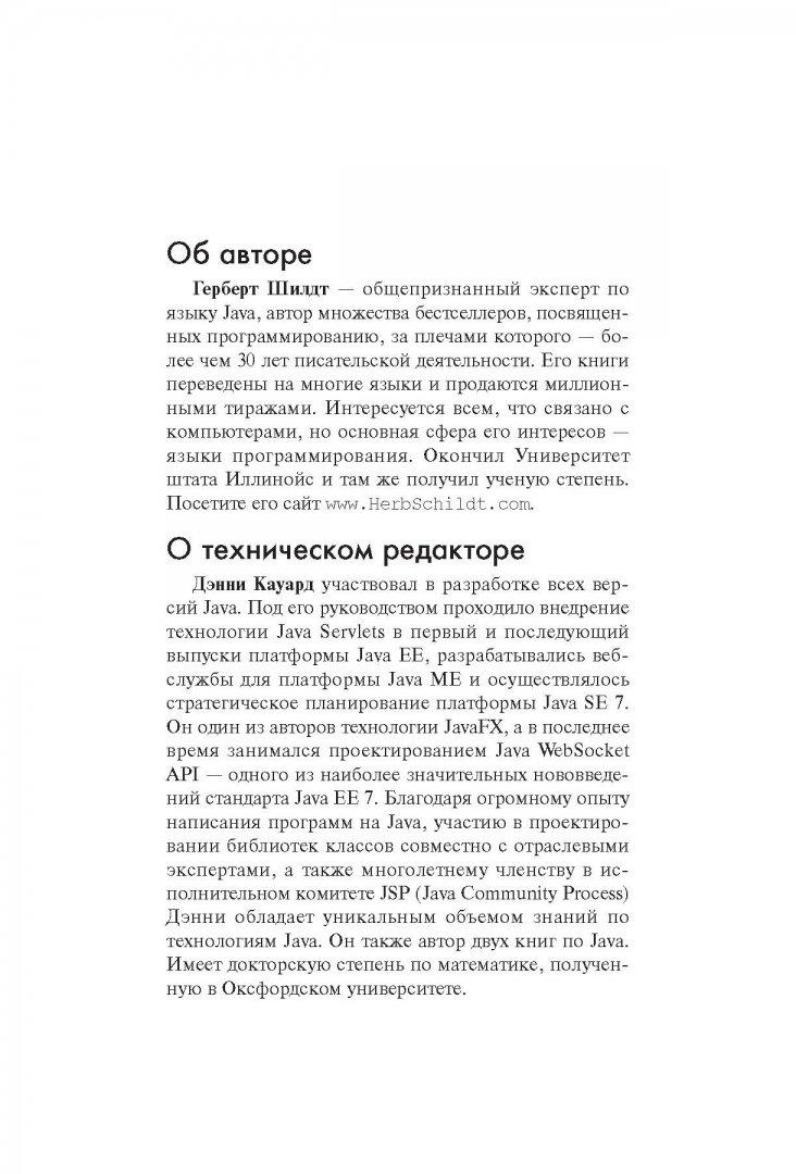 Иллюстрация 59 из 66 для Java. Руководство для начинающих - Герберт Шилдт | Лабиринт - книги. Источник: Лабиринт