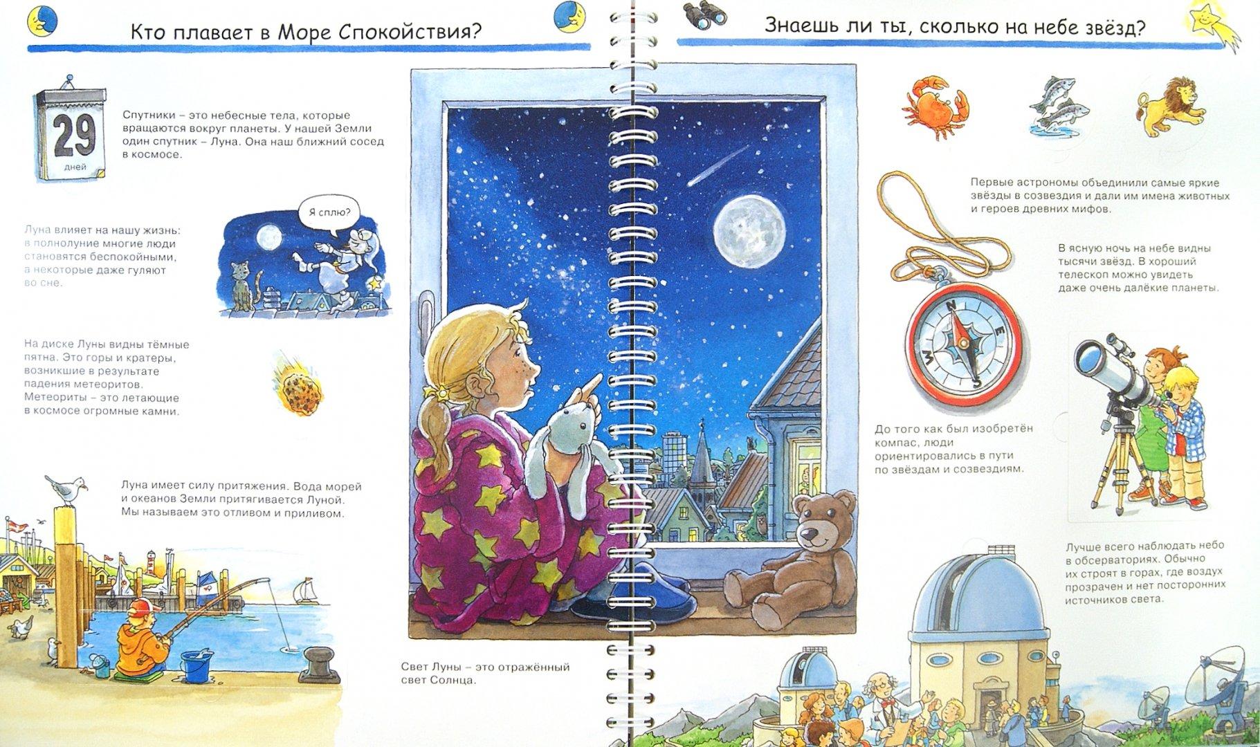 Иллюстрация 1 из 20 для Мы изучаем вселенную - Андреа Эрне | Лабиринт - книги. Источник: Лабиринт
