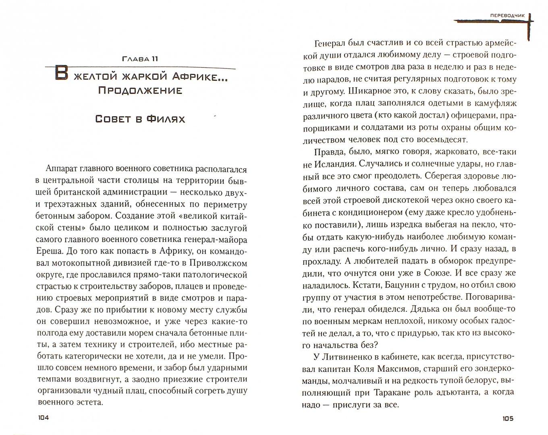 Иллюстрация 1 из 12 для Переводчик - Александр Шувалов | Лабиринт - книги. Источник: Лабиринт