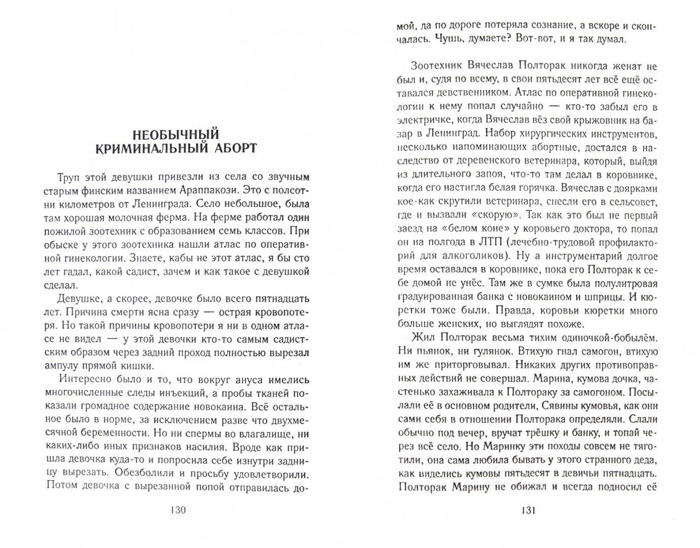 Иллюстрация 1 из 7 для Вынос мозга. Рассказы судмедэксперта - Андрей Ломачинский | Лабиринт - книги. Источник: Лабиринт