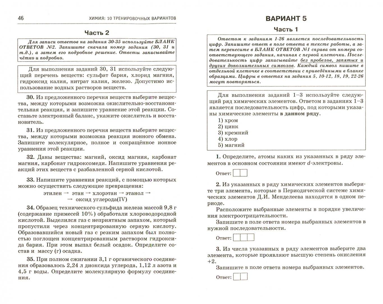 Иллюстрация 1 из 3 для ЕГЭ-19. Химия. 10 тренировочных вариантов экзаменационных работ - Савинкина, Живейнова   Лабиринт - книги. Источник: Лабиринт