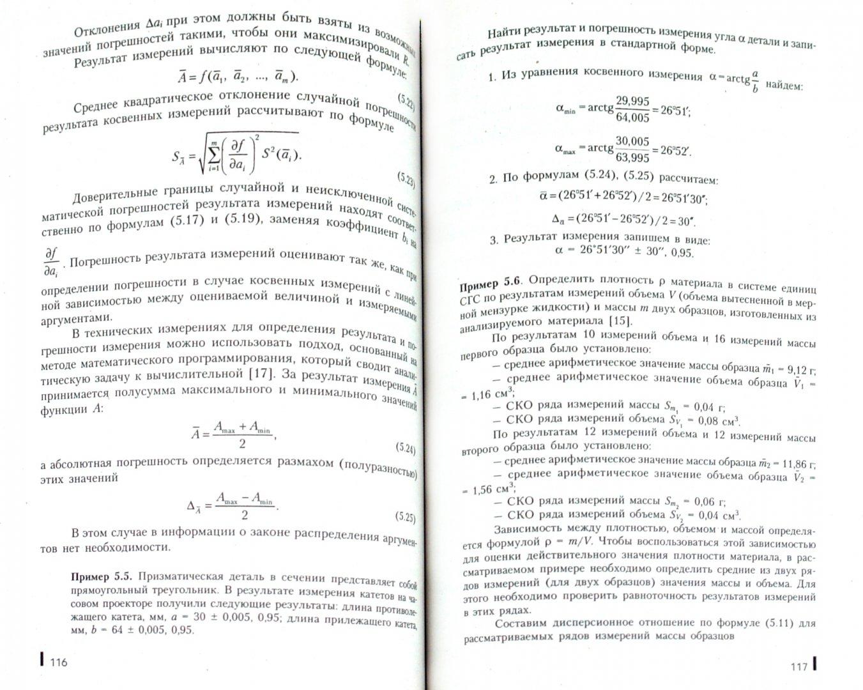Иллюстрация 1 из 5 для Метрологическое обеспечение производства. Учебное пособие - Правиков, Муслина | Лабиринт - книги. Источник: Лабиринт