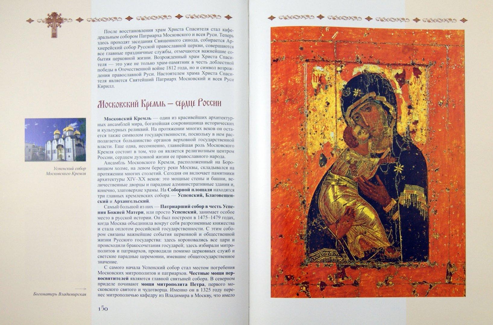 Иллюстрация 1 из 16 для Православные святыни - Елена Прокофьева | Лабиринт - книги. Источник: Лабиринт