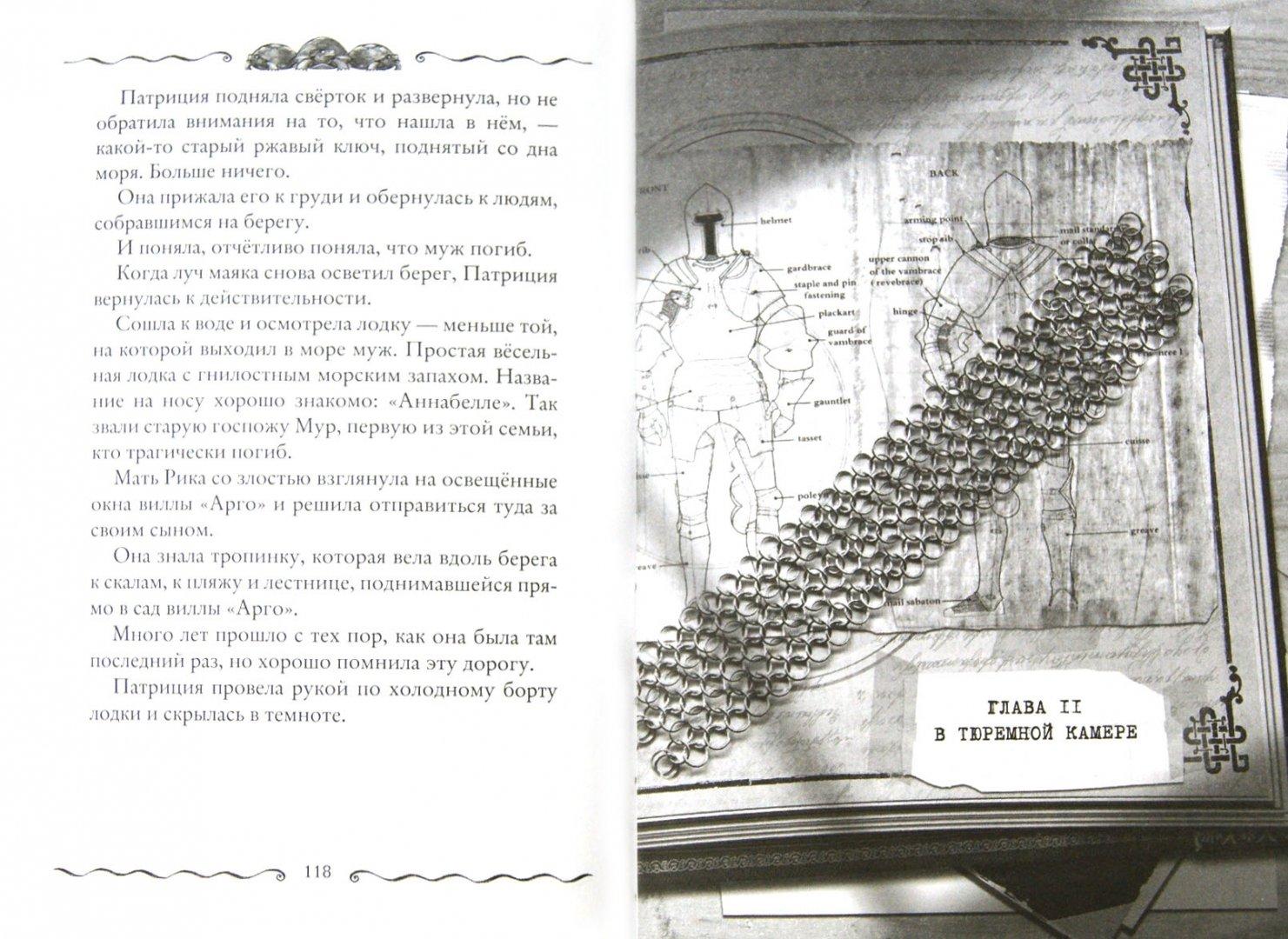 Иллюстрация 1 из 20 для Первый ключ - Улисс Мур | Лабиринт - книги. Источник: Лабиринт