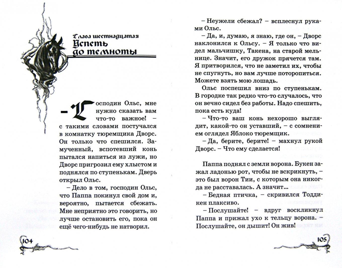 Иллюстрация 1 из 16 для Успеть до темноты! - Наталья Элуа | Лабиринт - книги. Источник: Лабиринт