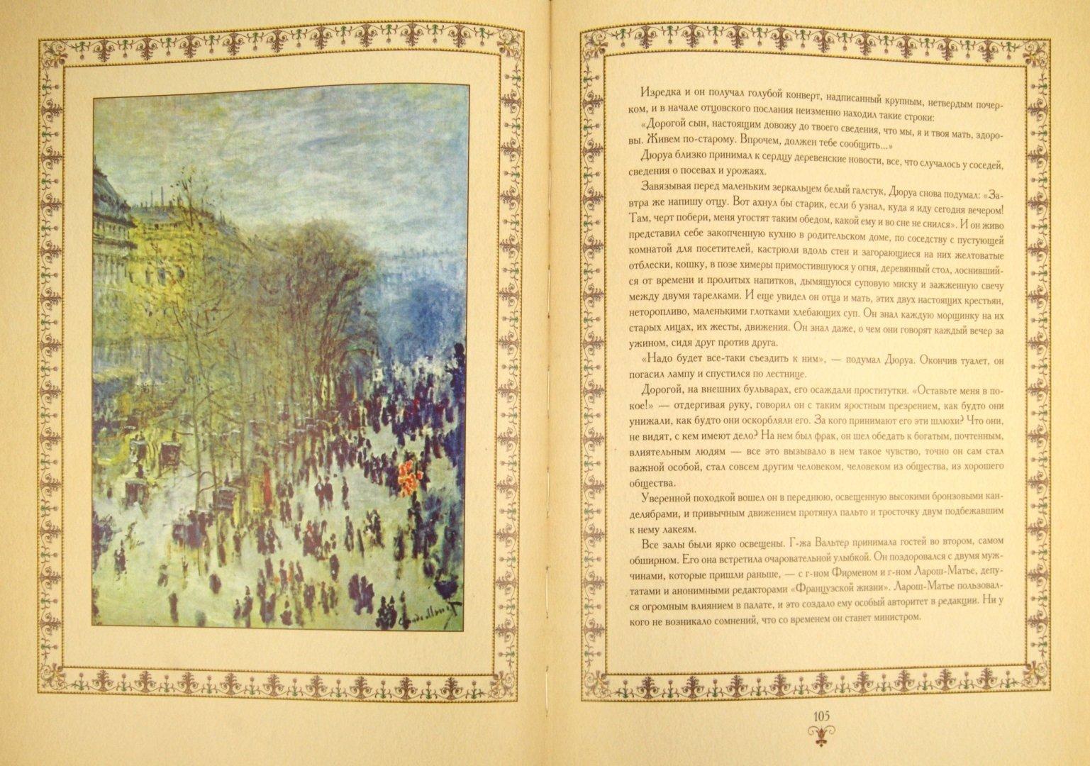 Иллюстрация 1 из 11 для Милый друг - Ги Мопассан | Лабиринт - книги. Источник: Лабиринт