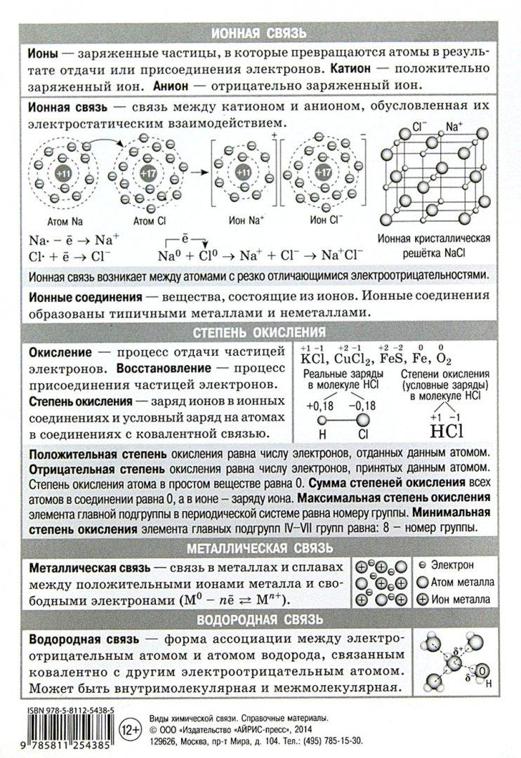Иллюстрация 1 из 4 для Виды химической связи | Лабиринт - книги. Источник: Лабиринт