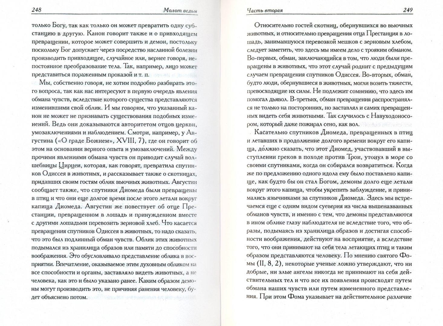Иллюстрация 1 из 2 для Молот ведьм - Шпренгер, Инститорис   Лабиринт - книги. Источник: Лабиринт