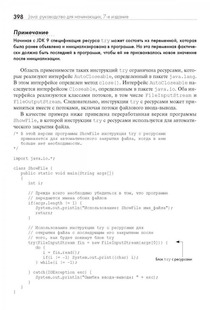 Иллюстрация 32 из 66 для Java. Руководство для начинающих - Герберт Шилдт   Лабиринт - книги. Источник: Лабиринт