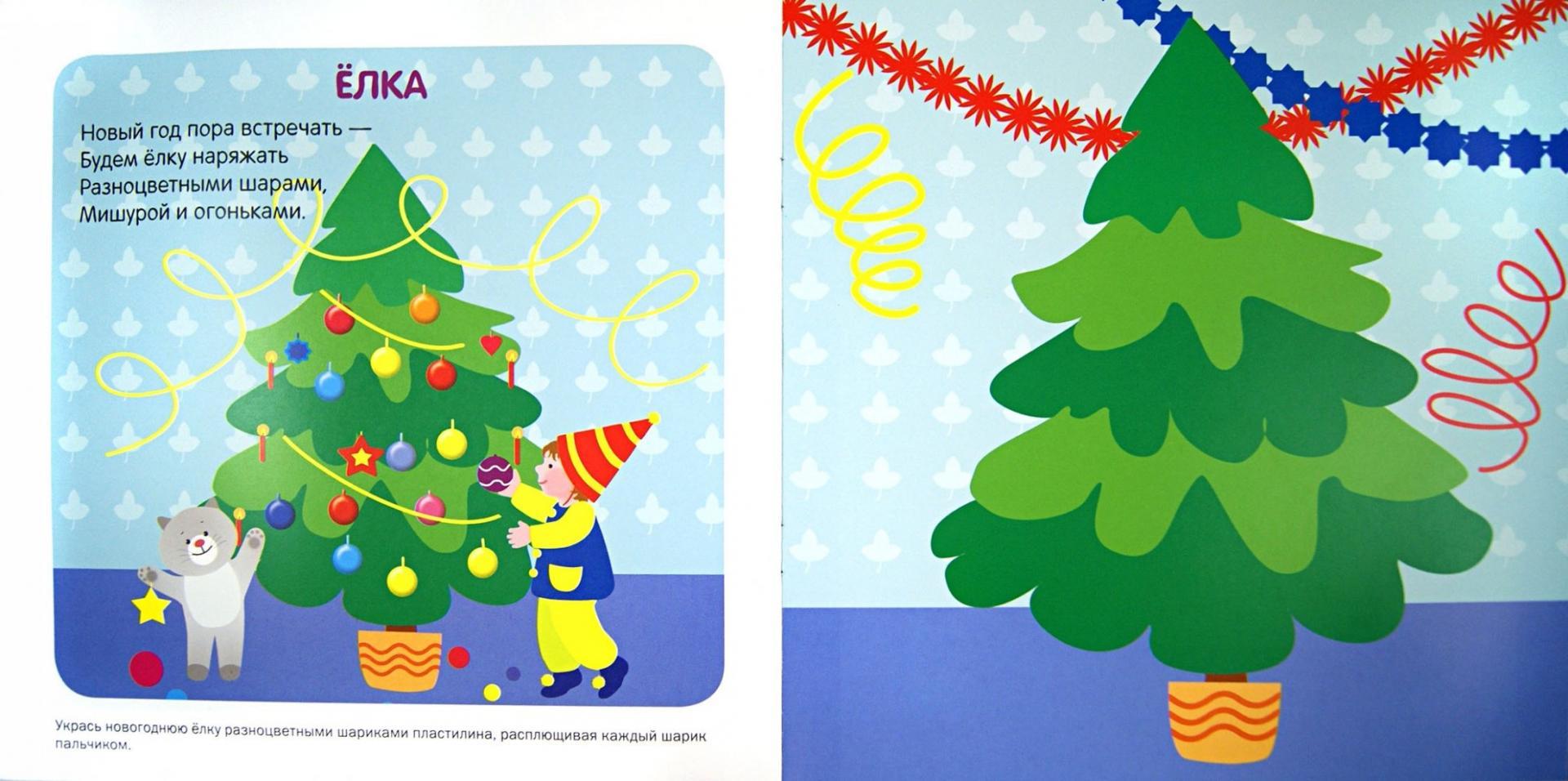 Иллюстрация 1 из 25 для Снеговик | Лабиринт - книги. Источник: Лабиринт