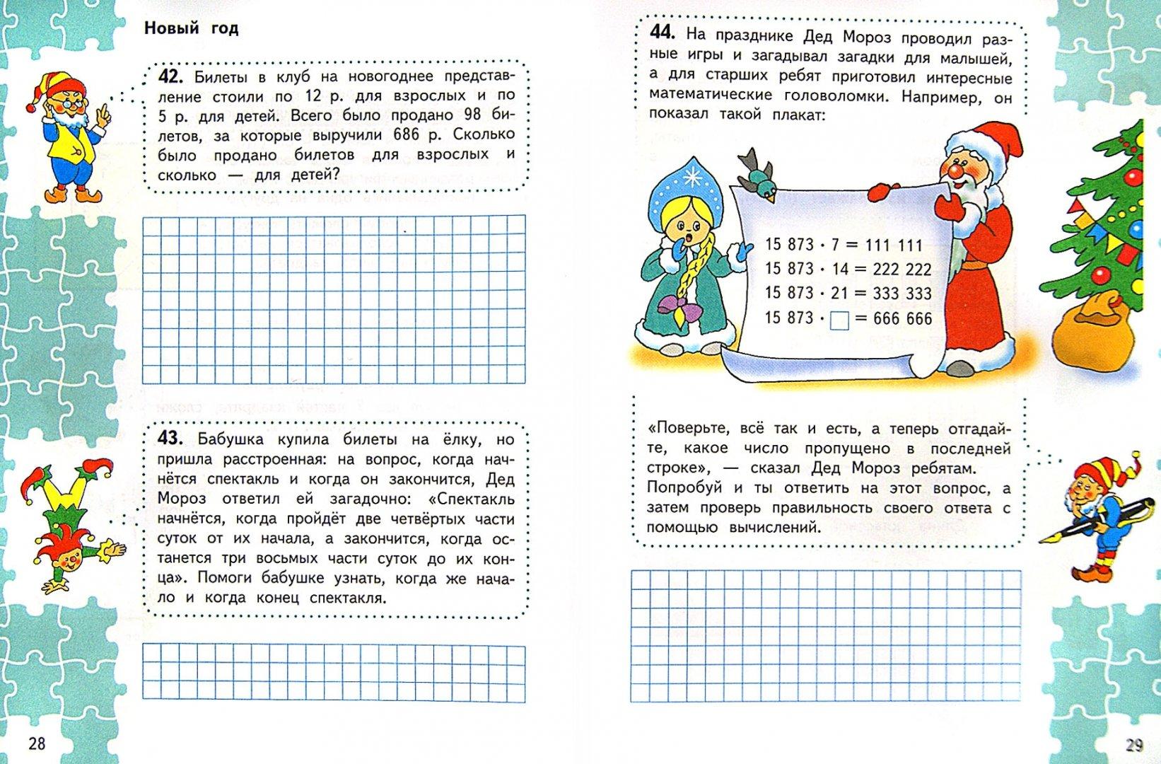 Иллюстрация 1 из 38 для Для тех, кто любит математику. 4 класс. Пособие для учащихся. ФГОС - Моро, Волкова | Лабиринт - книги. Источник: Лабиринт