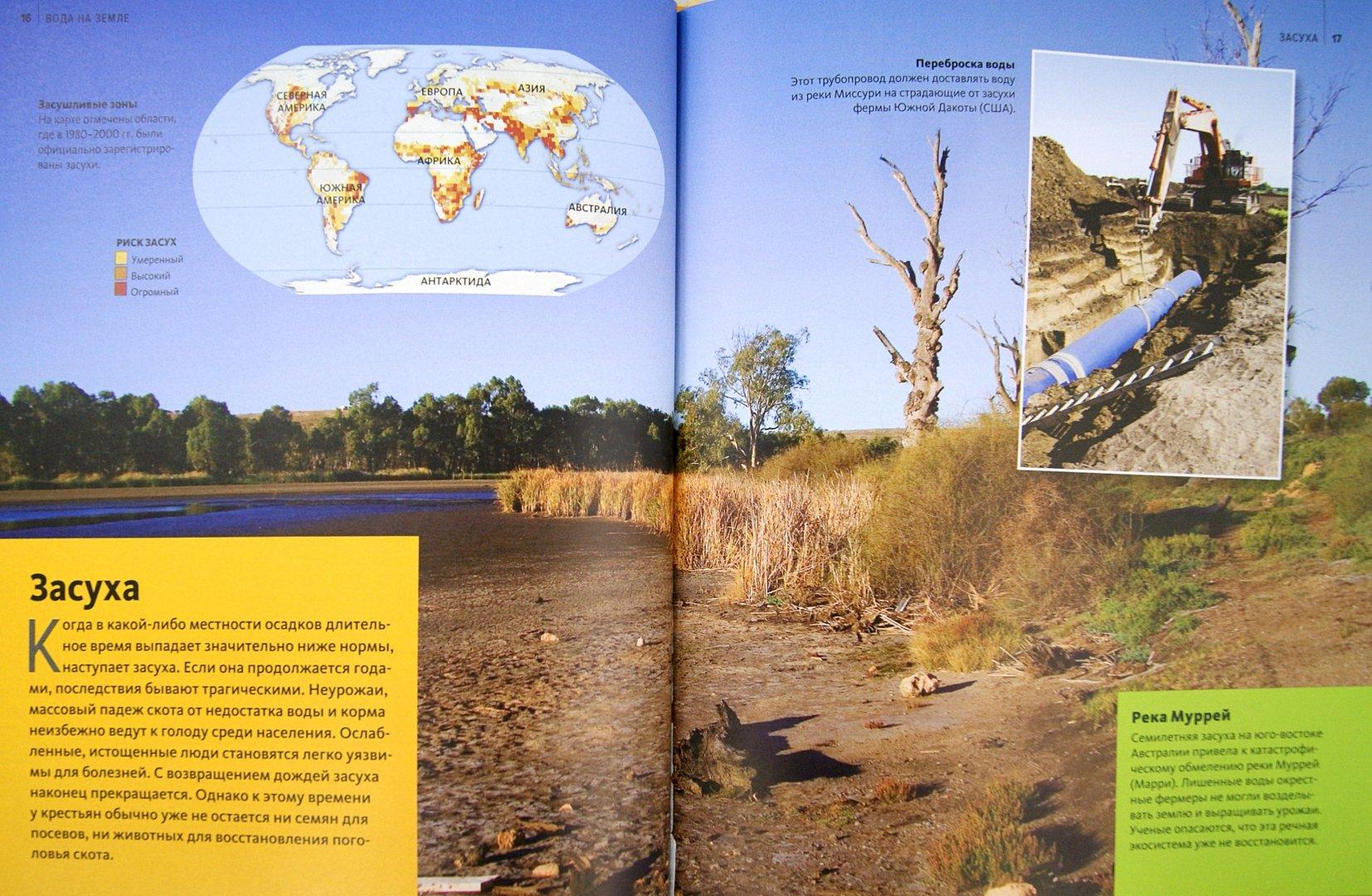 Иллюстрация 1 из 22 для Вода на Земле   Лабиринт - книги. Источник: Лабиринт