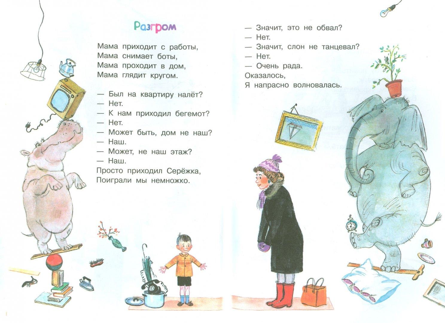 Успенский стихи в картинках