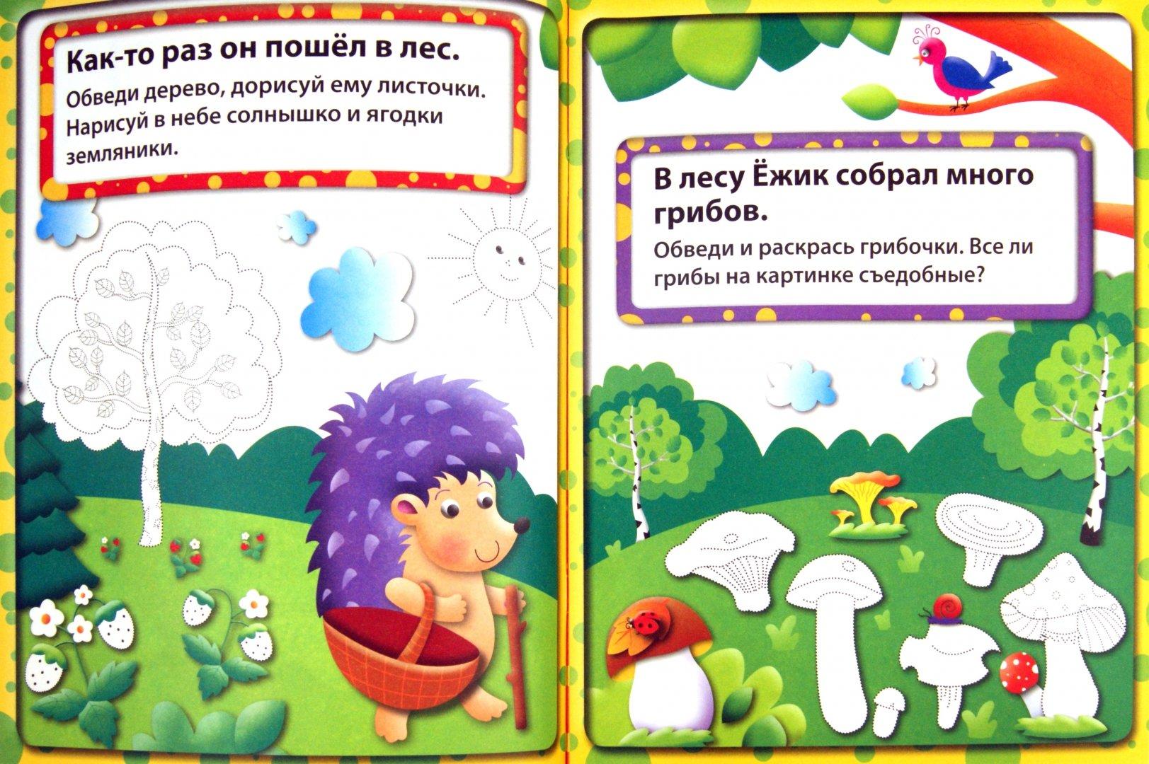 Иллюстрация 1 из 23 для Рисуем по точкам. Для детей от 4 лет | Лабиринт - книги. Источник: Лабиринт