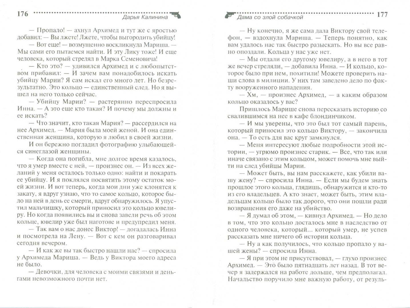 Иллюстрация 1 из 2 для Дама со злобной собачкой - Дарья Калинина | Лабиринт - книги. Источник: Лабиринт