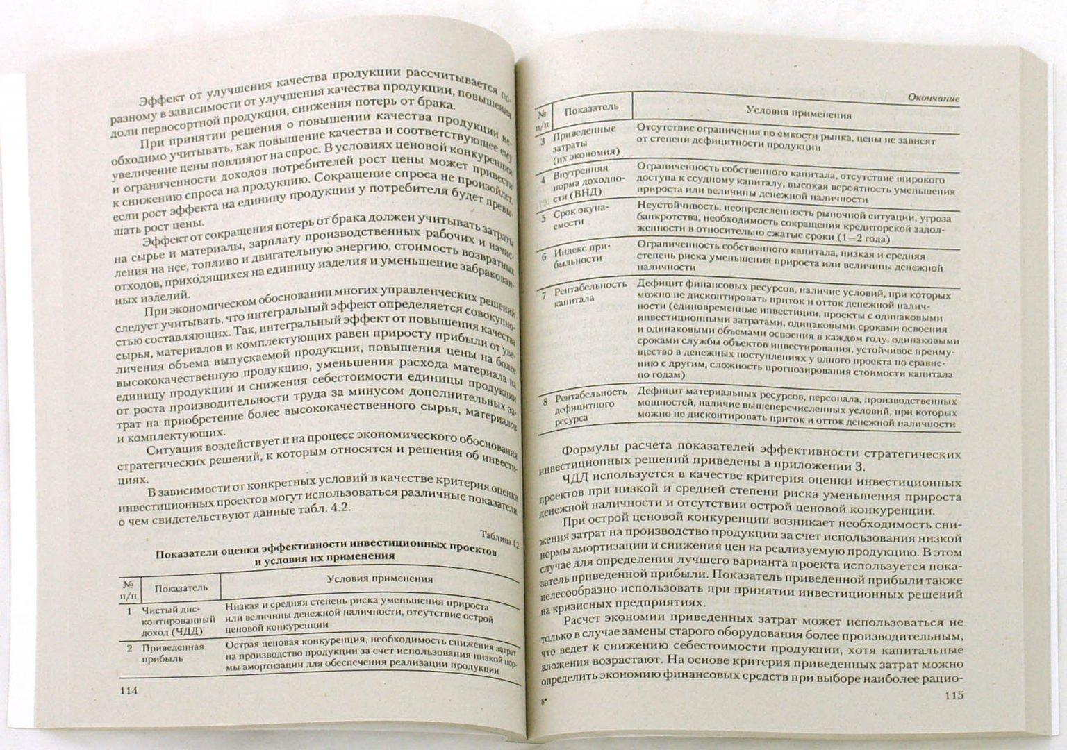 Иллюстрация 1 из 5 для Управленческие решения: учебное пособие - Аркадий Лифшиц   Лабиринт - книги. Источник: Лабиринт