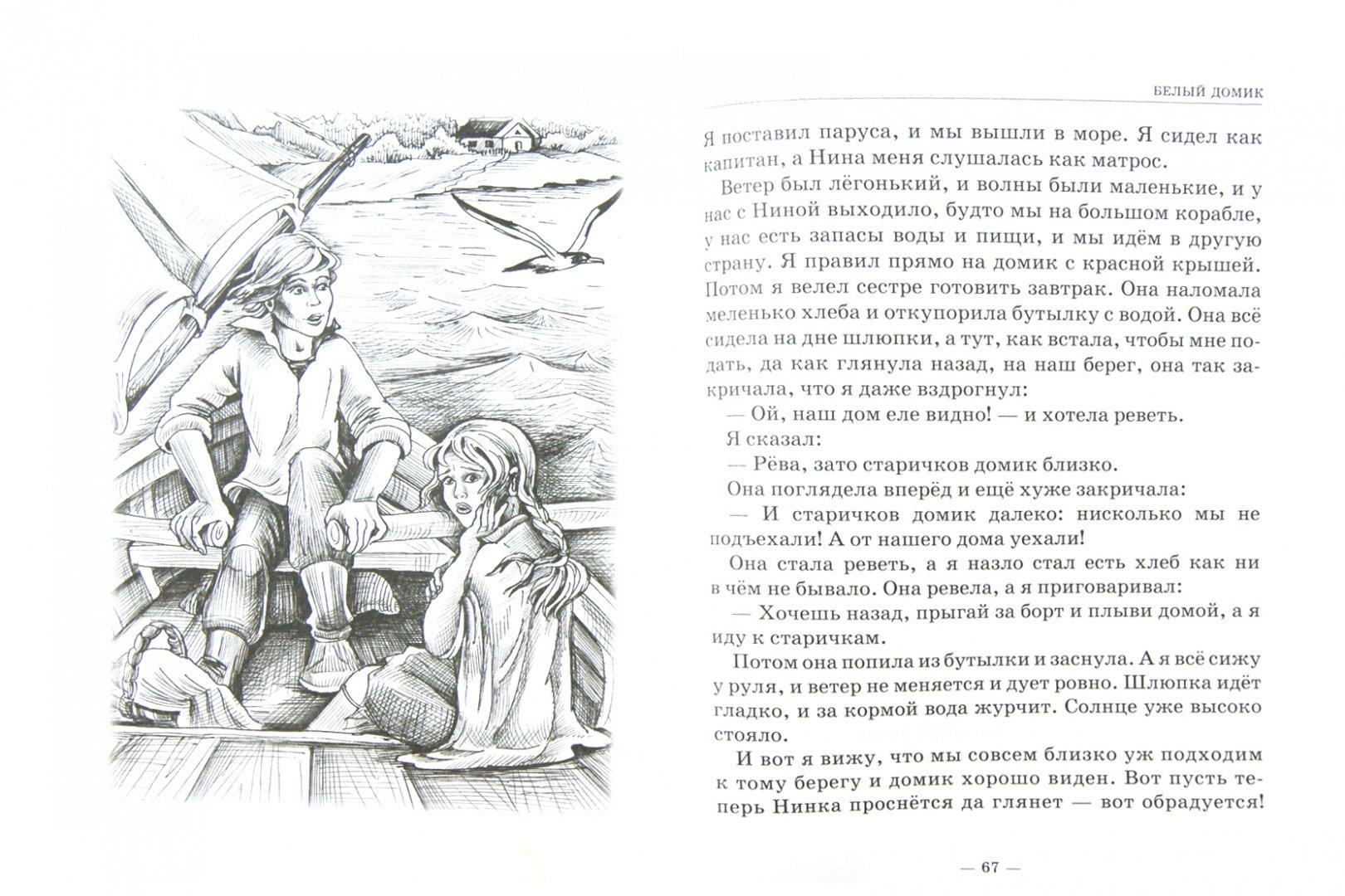 Иллюстрация 1 из 34 для Разиня и другие рассказы - Борис Житков   Лабиринт - книги. Источник: Лабиринт