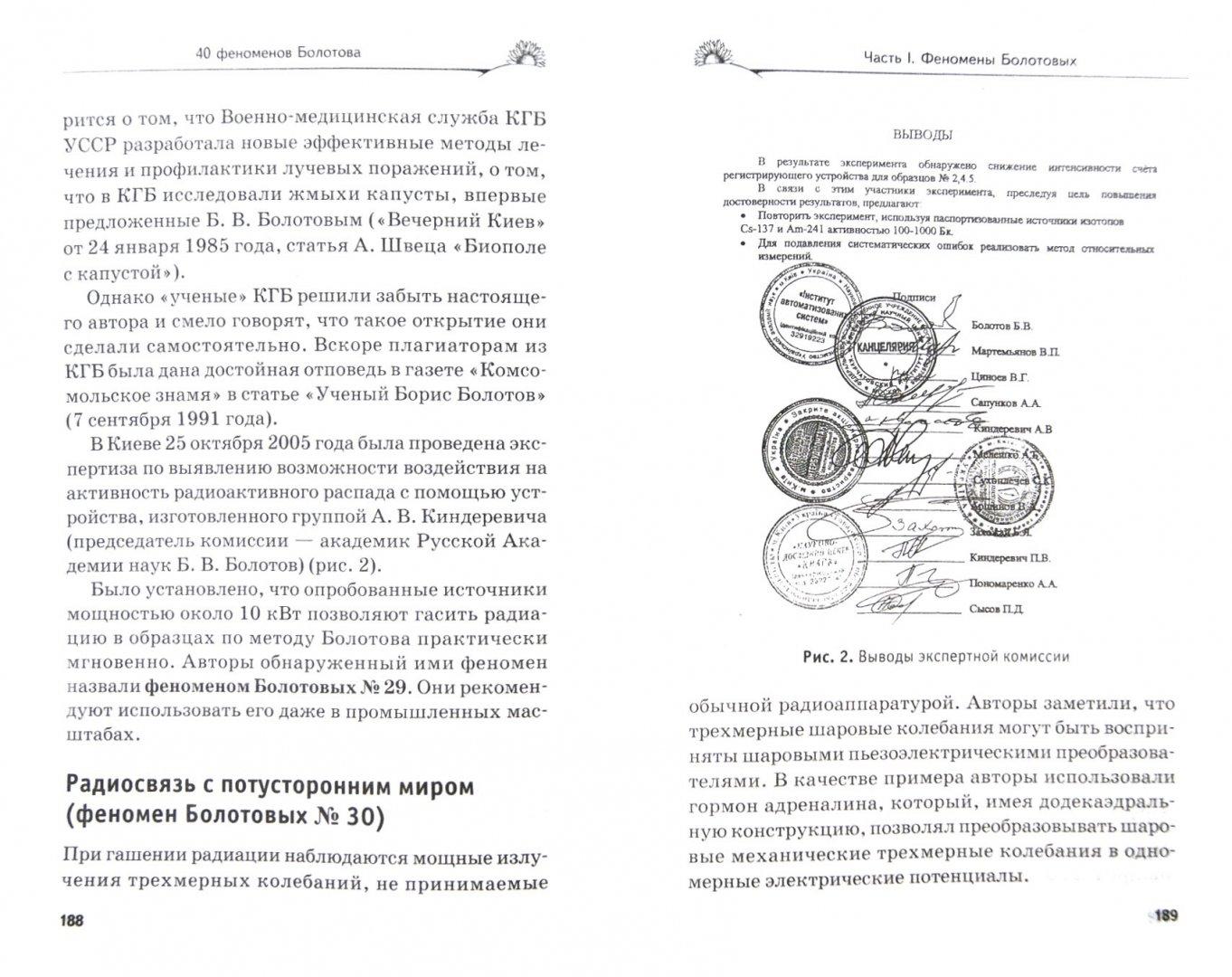 Иллюстрация 1 из 21 для 40 феноменов Болотова - Болотов, Болотова, Болотов   Лабиринт - книги. Источник: Лабиринт